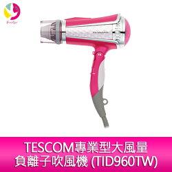 分期0利率 TESCOM專業型大風量負離子吹風機TID960TW