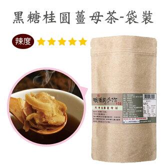 【暖暖純手作】黑糖桂圓薑母茶(320g/袋)!滿 2000免運!