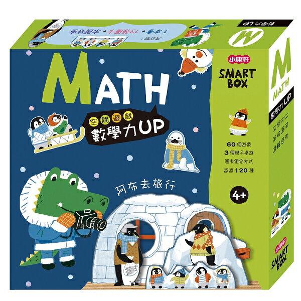 【小康軒多元學習教具】SMART BOX 數學力遊戲盒:阿布去旅行 6900000023