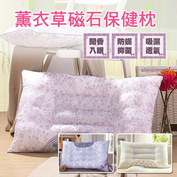 磁石人體工學珍珠棉薰衣草保健枕✤朵拉伊露✤