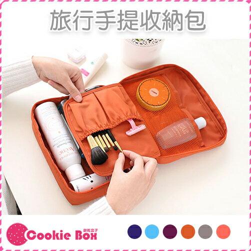 ~餅乾盒子~ 旅行 手提 收納包 盥洗 洗漱 化妝包 行李箱 收納 置物 雜物 整理 大容