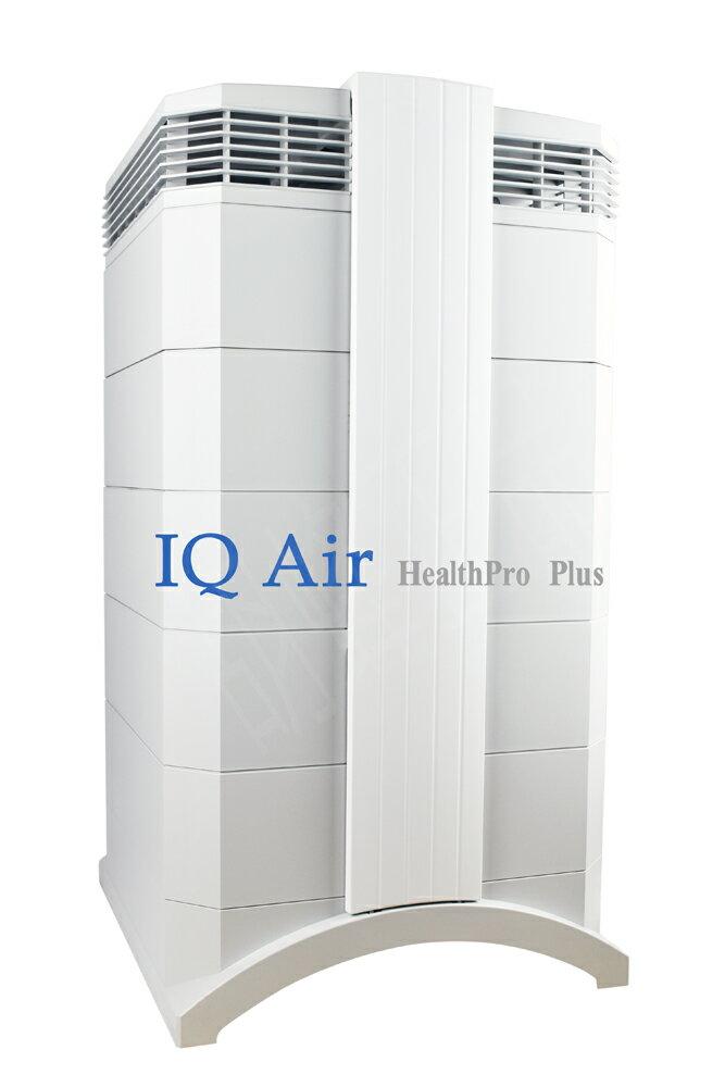 ㊣胡蜂正品㊣ 預購 美國 IQAir New Edition HealthPro Plus 空氣清淨機 同台灣HealthPro 250