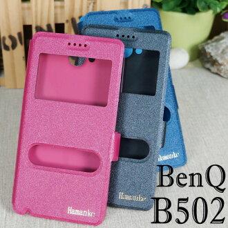 【雙視窗】BenQ B502 手機皮套/側掀磁扣保護套/斜立展示支架保護殼
