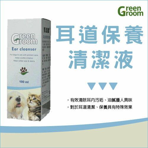 +貓狗樂園+ 美國Green Groom【耳道保養清潔液。犬貓適用。100ml】280元*清除耳垢 - 限時優惠好康折扣