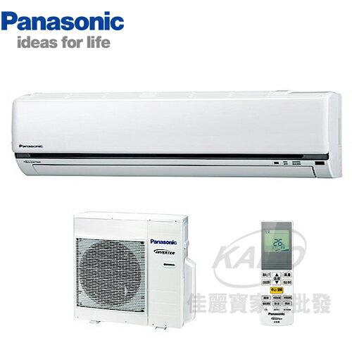 【佳麗寶】--(含標準安裝)國際9-12坪K系列坪變頻單冷分離式冷氣CS-K63BA2CU-K63BCA2