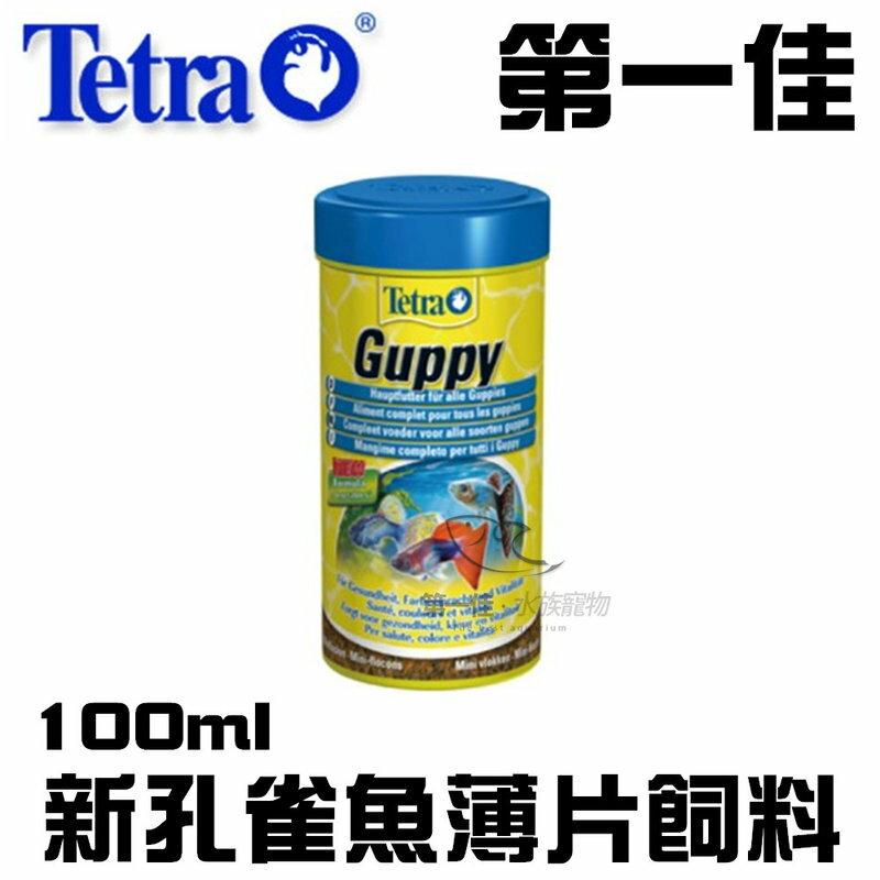[第一佳水族寵物]  T904德國Tetra德彩 Guppy新孔雀魚薄片飼料 100ml 免運