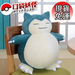 Pokemon Go 卡比獸 公仔 毛絨 玩具 玩偶 靠墊 抱枕 生日禮物(50cm) 【庫奇小舖】
