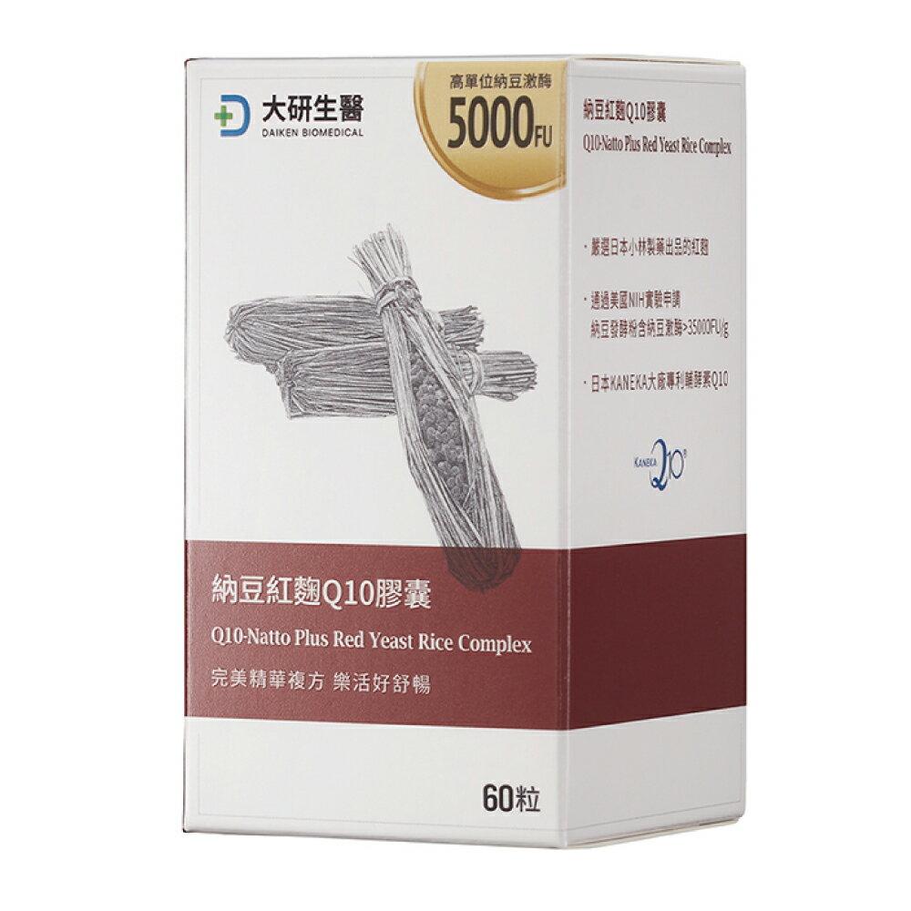 大研生醫 納豆紅麴Q10膠囊 60粒/盒 專品藥局【2018382】《樂天網銀結帳10%回饋》