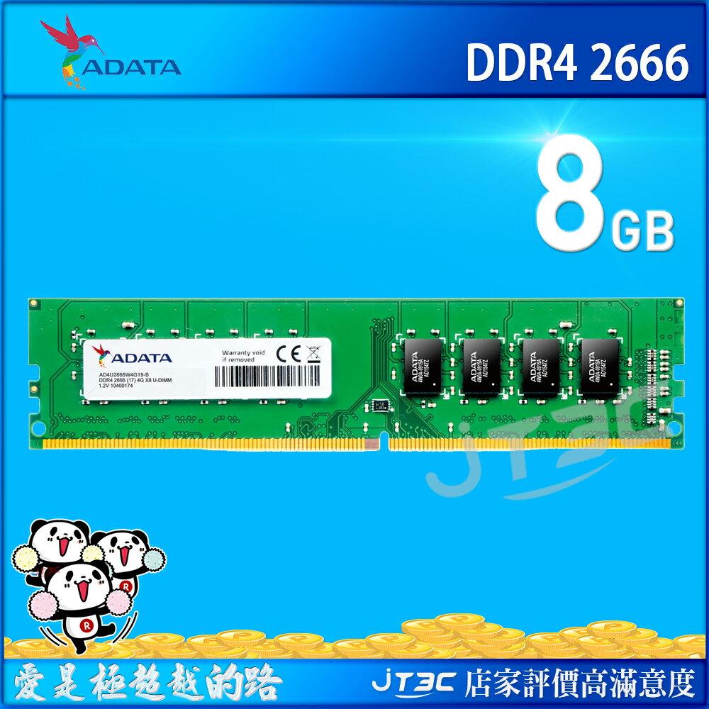 威剛 ADATA DDR4 2666 8G 8GB 桌上型 RAM 記憶體(4713218461599) - 限時優惠好康折扣