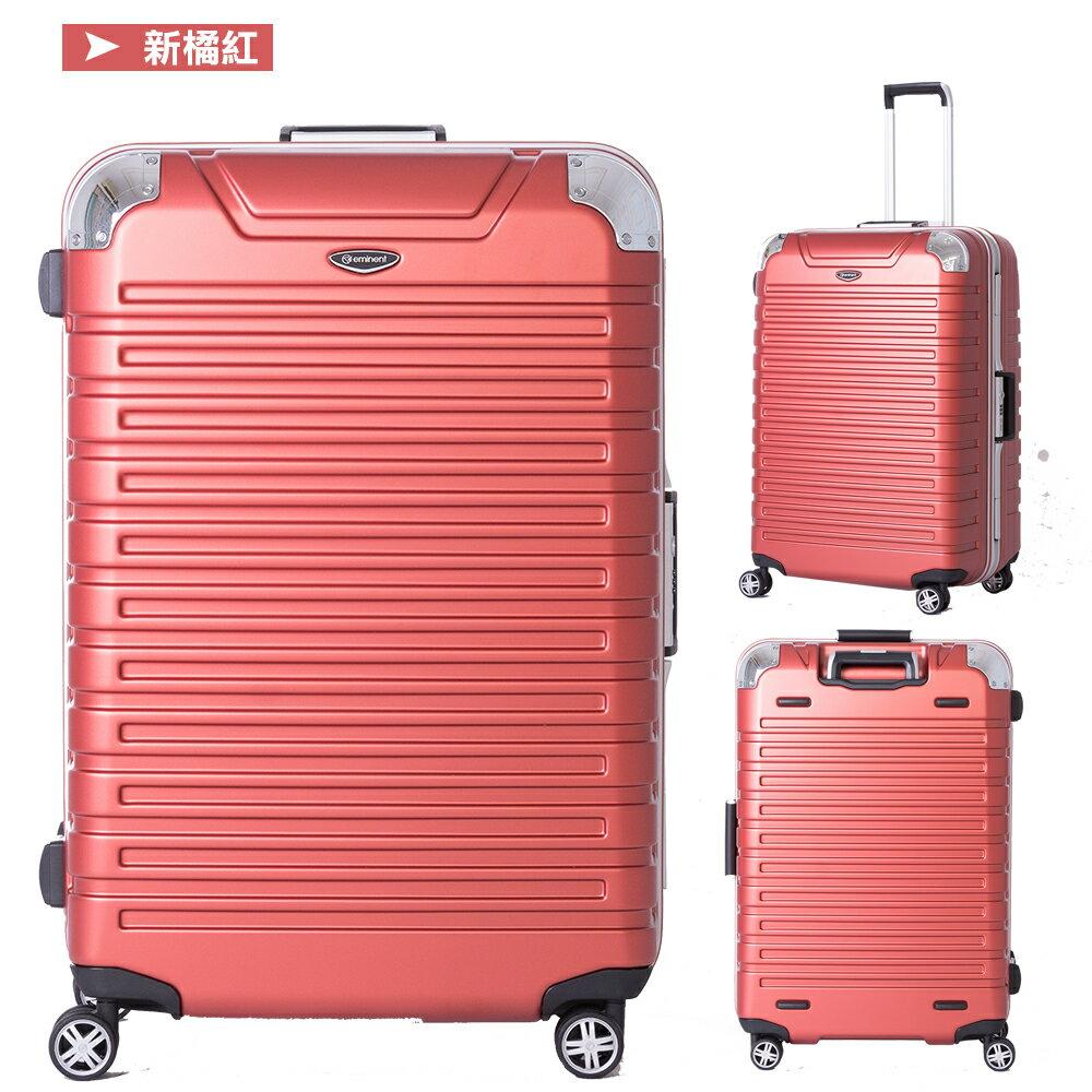 【eminent萬國通路】25吋 暢銷經典款 行李箱 luggage(新橘紅-9Q3)【威奇包仔通】 0