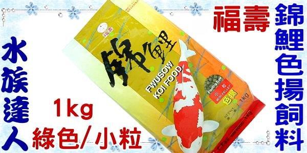 【水族達人】福壽《KOI FOOD錦鯉色揚飼料(綠色)小粒.1kg/包》揚色、適口性佳!