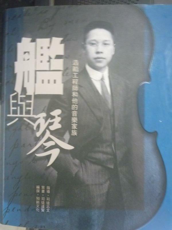 【書寶二手書T2/傳記_QIF】艦與琴:造船工程師和他的音樂家族_知新編輯部