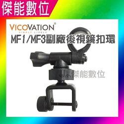 視連科 VICOVATION MF1 MF3 副廠後視鏡改裝式扣環 後視鏡扣環 車架 E23
