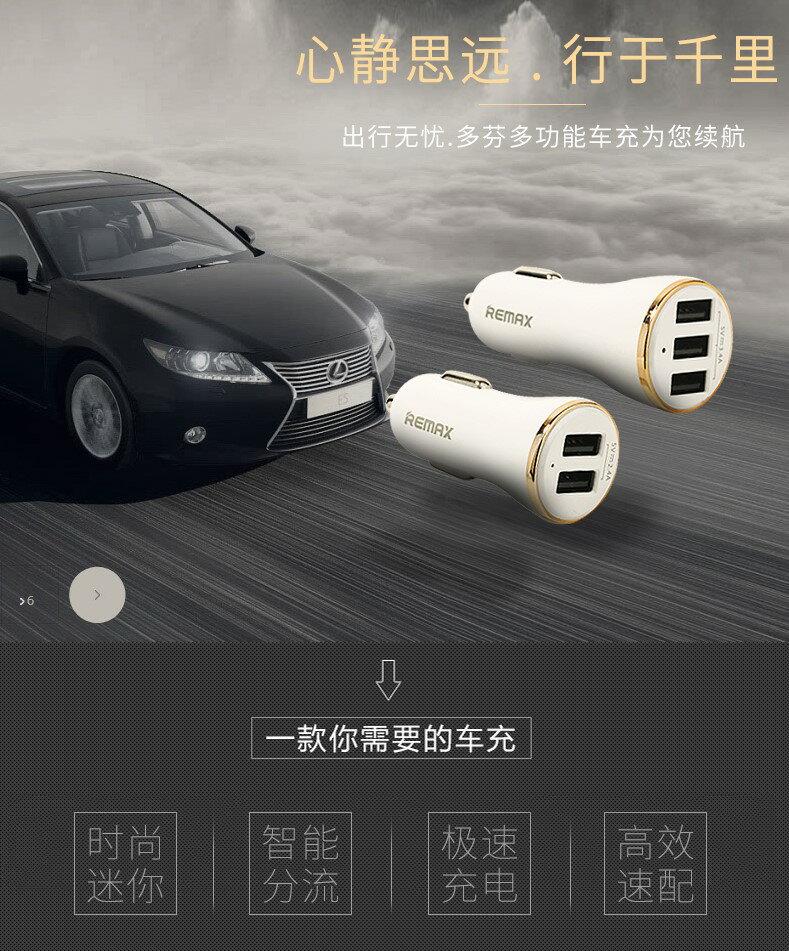 REMAX 車充 多芬系列 2USB孔 2.4A 時尚智能輕巧便攜 車載充電器/ 車充/ 行動車充