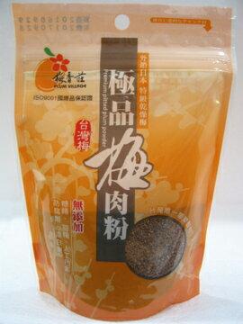 梅香莊~極品梅肉粉80公克/包