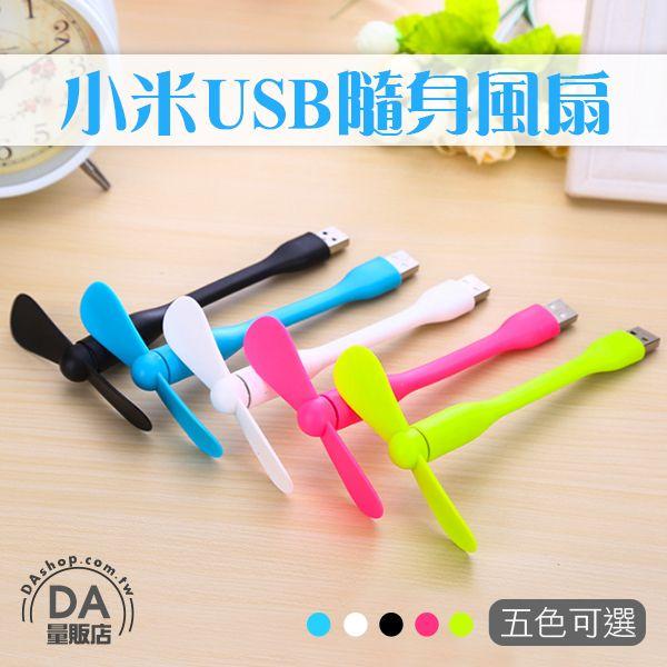 《DA量販店》小米竹蜻蜓迷你可彎卡通安全USB隨身風扇白黃粉綠藍可選