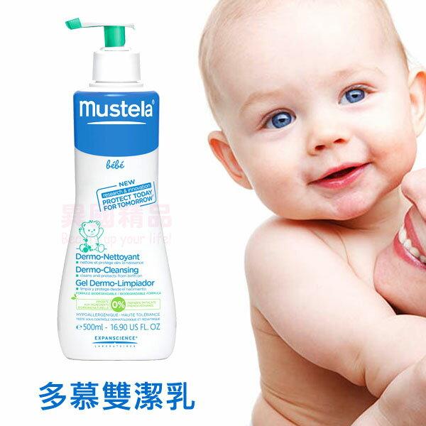 Mustela 多慕雙潔乳 Dermo-Cleansing 500ml【特價】§異國精品§