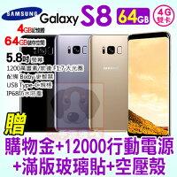 Samsung 三星到Samsung Galaxy S8 4G/64G 贈購物金+12000行動電源+滿版玻璃貼+空壓殼 5.8吋 雙卡 智慧型手機