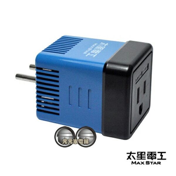 ★元元家電館★太星電工 真安全旅行用變壓器 1600W (220V變110V) AA101