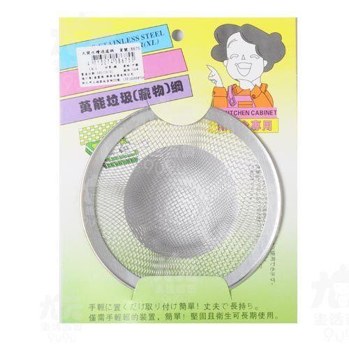 【九元生活百貨】8675不鏽鋼水槽過濾網-大 濾網