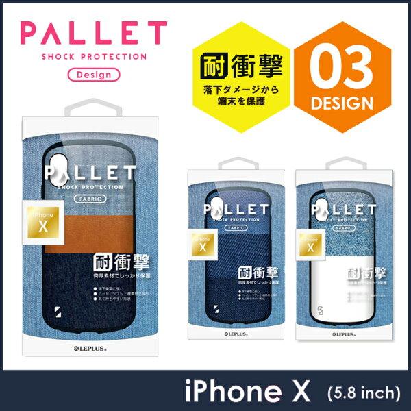 日本空運LeplusiPhoneX5.8吋PALLET牛仔系列耐衝擊殼(LE006)現貨+預購