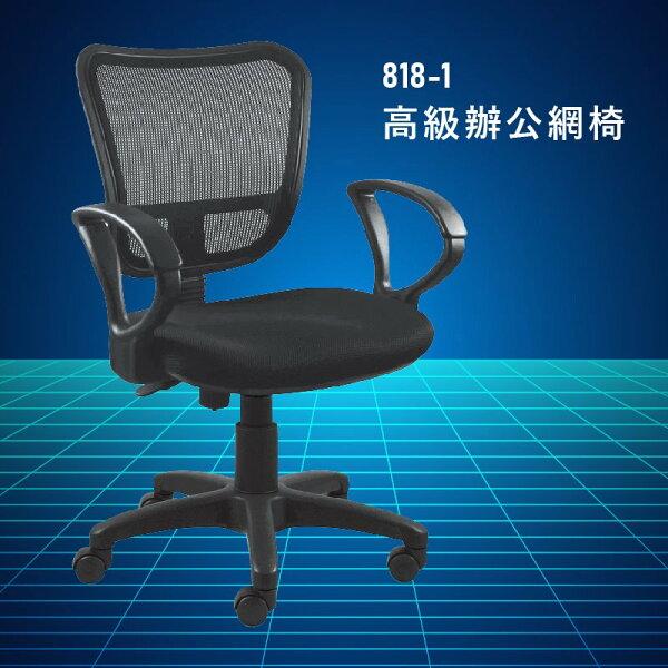 【大富】818-1『官方品質保證』辦公椅會議椅主管椅董事長椅員工椅氣壓式下降舒適休閒椅辦公用品可調式