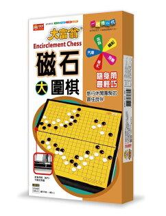 ◎大富翁G605磁石圍棋(大)