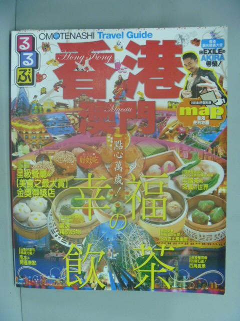 ~書寶 書T1/旅遊_ZBY~OMOTENASHI Travel Guide 香港澳門_O