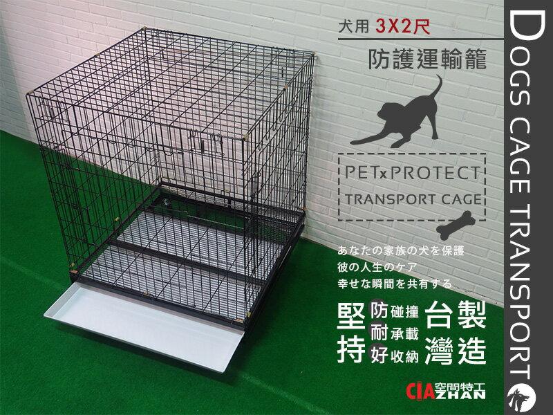 狗籠 狼犬籠 犬用防護運輸籠 抗菌底盤 大型犬 實心膠輪 尿盤 靜電粉體強化 全新折疊3尺x2尺 ♞空間特工♞ - 限時優惠好康折扣