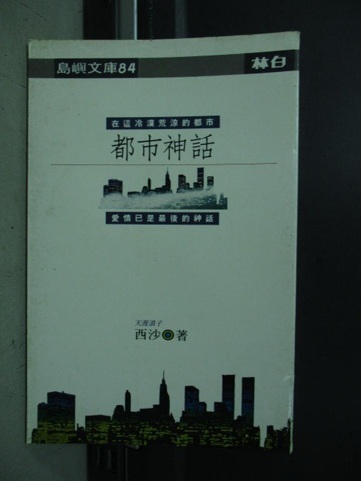 【書寶二手書T4/一般小說_KCJ】都市神話_西沙
