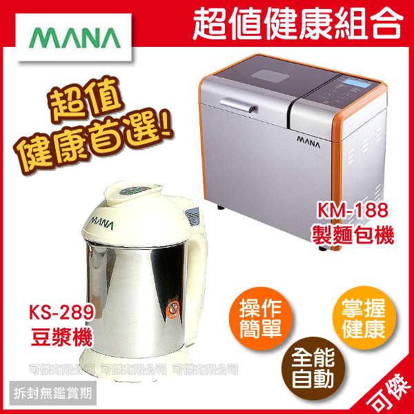 可傑 MANA 超值健康組合【全能製麵包機 KM-188 加 全能豆漿機 KS-289 】操作簡單 口味變化多 公司貨