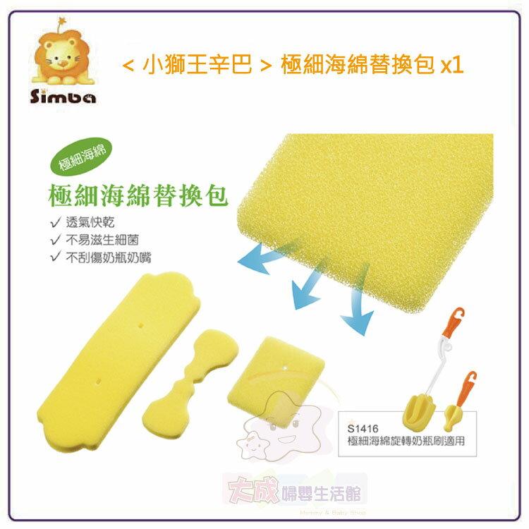 【大成婦嬰】Simba 小獅王 極細海綿替換包 (S1406) 1