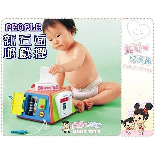 麗嬰兒童玩具館~日本People專櫃安全玩具-五面遊戲機-公司貨 1