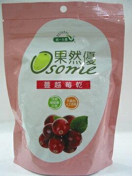 統一生機~果然優蔓越莓乾250公克/包 ~即日起特惠至4月27日數量有限售完為止