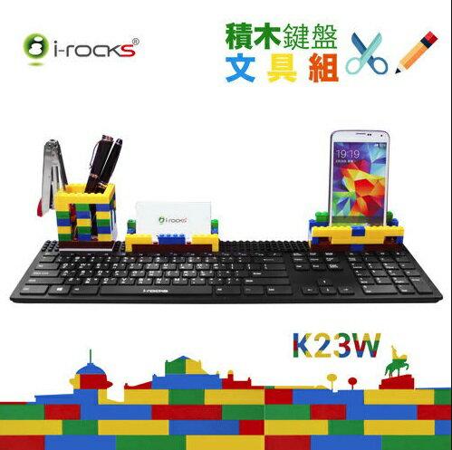 [文具積木組鍵盤]IRK23W藍綠組-黑