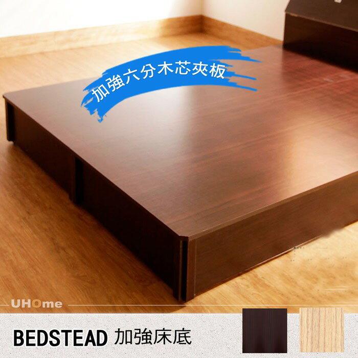 【UHO】加強版封底床底(周圍六分木芯夾板)(3.5尺單人/5尺雙人/6尺雙人加大)