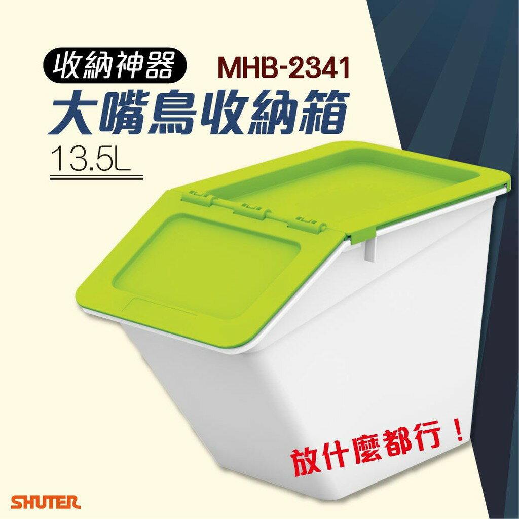 樹德 大嘴鳥收納箱 MHB-2341 淺綠 積木桶 玩具盒 衣櫃 鞋櫃 置物櫃