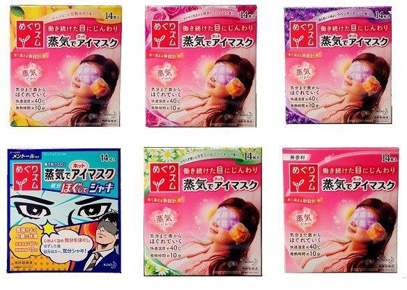 花王眼罩蒸氣式溫熱眼罩6種可選14入盒◆德瑞健康家◆