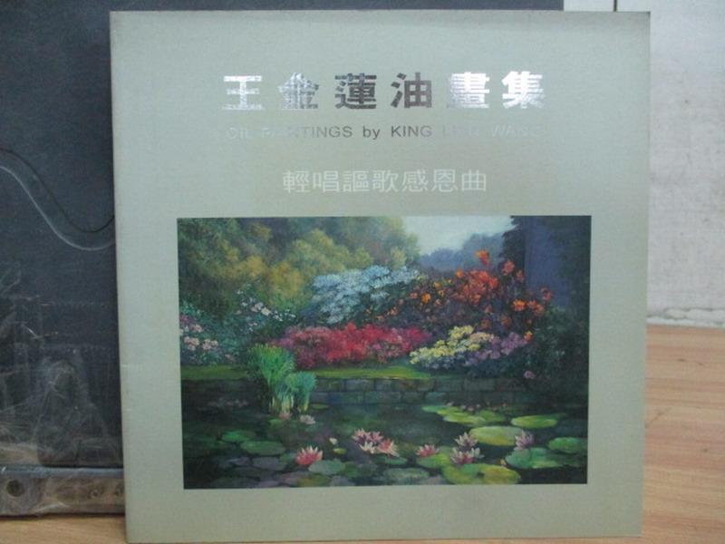 【書寶二手書T9/藝術_XFJ】王金蓮油畫集-輕唱謳歌感恩曲_民88