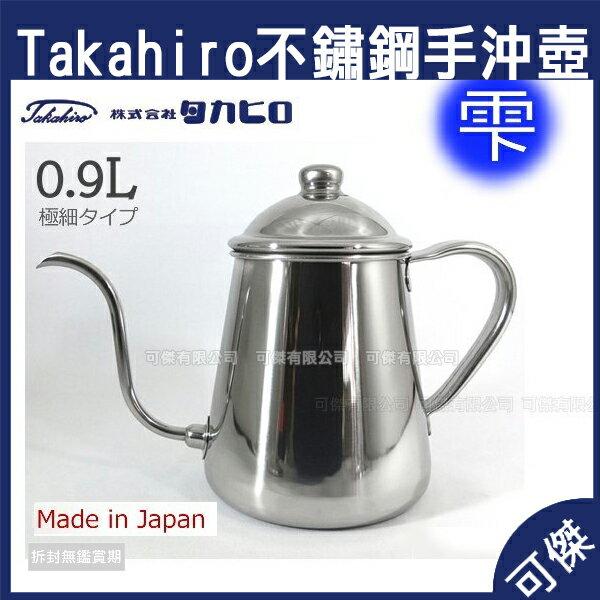 可傑 Takahiro 不鏽鋼手沖壺 shizuku 雫 細口壺 細口版 0.9 L 900cc 日本製