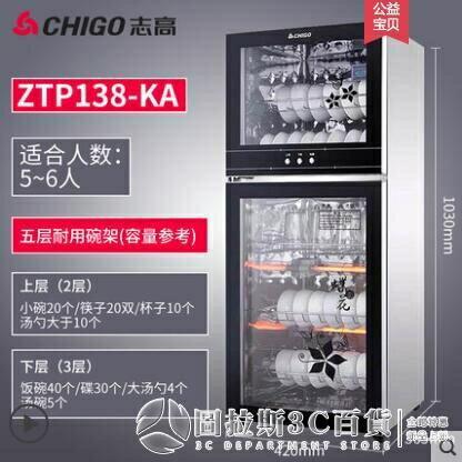 志高消毒櫃 商用碗櫃 立式家用雙門消毒櫃 廚房小型碗筷飯店碗架高溫大容量QM
