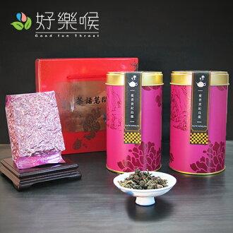 【好樂喉】特殊花香果氣!蜜香貴妃烏龍茶2盒組共一斤,磅礡登場!!超值特色茶品,高貴外裝精緻內裝