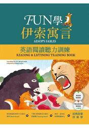 FUN學伊索寓言:英語閱讀聽力訓練 (16K課本+訓練書雙書版+1MP3)
