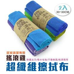 搖滾雞超纖擦拭布 2入 抹布 台灣製 隨機出