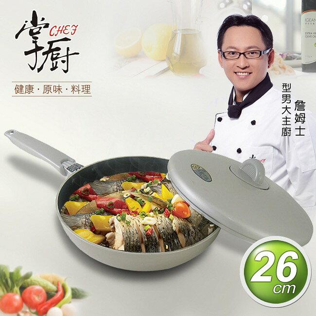 《掌廚》日本理研附蓋平底鍋(26cm)(LO-26F)送耐熱鍋鏟(A0340-01)