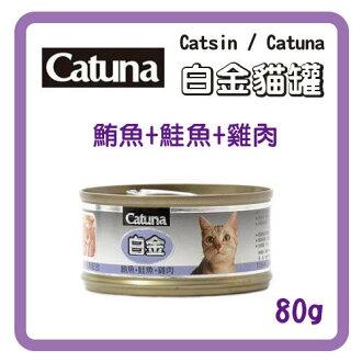 【力奇】Catsin / Catuna 白金 貓罐(鮪魚+鮭魚+雞肉)80g- 24 元 >可超取(C202B02)
