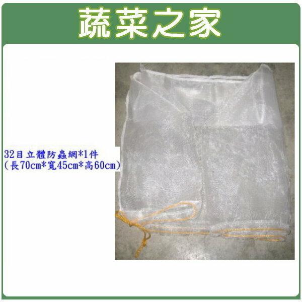 【蔬菜之家013-A13】小型居家網室防蟲網(32目防蟲網)