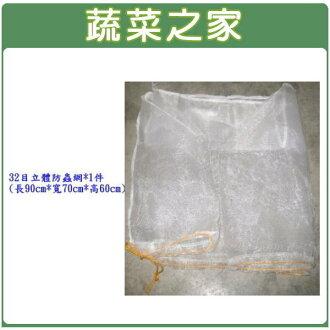 【蔬菜之家013-A14】大型居家網室防蟲網(32目防蟲網)