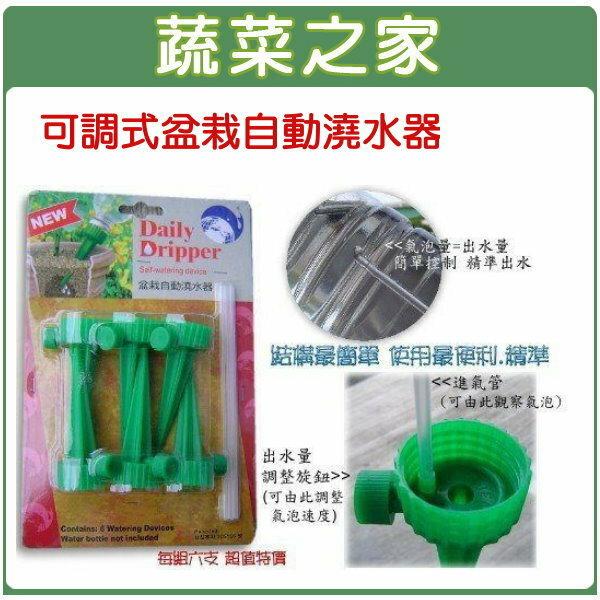 【蔬菜之家】007-A58.可調式盆栽自動澆水器12入/組