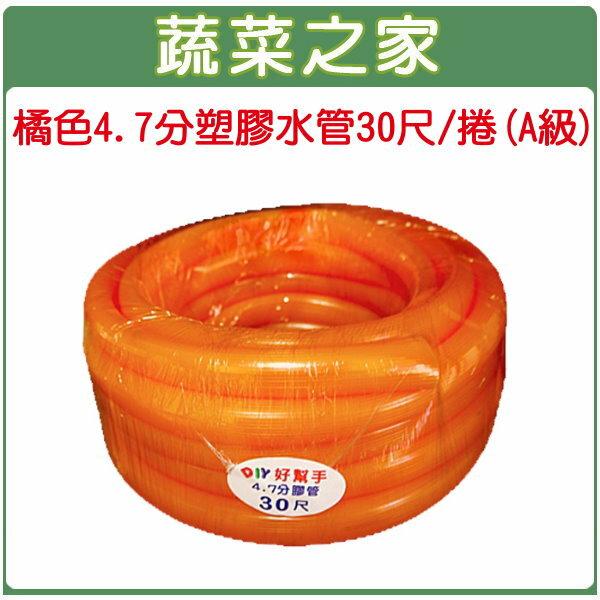 【蔬菜之家】007-B04.橘色4.7分塑膠水管30尺/捲(A級)